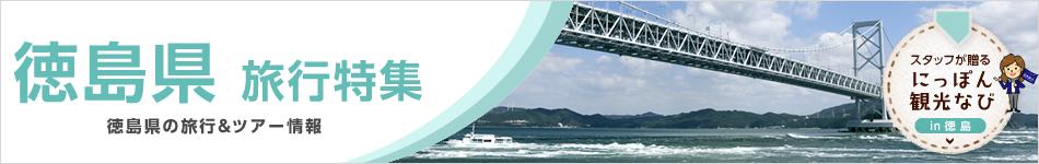 徳島旅行 徳島ツアー