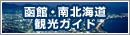 函館・南北北海道観光ガイド