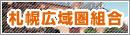 札幌広域圏組合