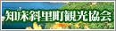知床斜里町観光協会
