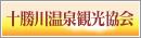 十勝川温泉観光協会