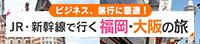 福岡-大阪 新幹線の旅