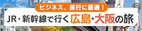 広島-大阪 新幹線の旅