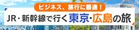 東京-広島 新幹線の旅