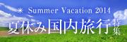 夏休み旅行特集 2012 国内旅行