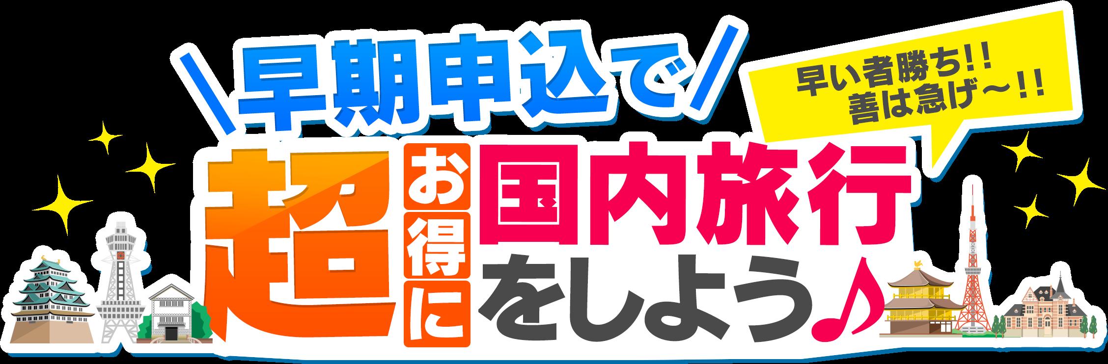 早割でお得なツアー・ホテル予約|国内旅行・国内ツアーなら日本旅行