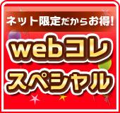 web�R���X�y�V����