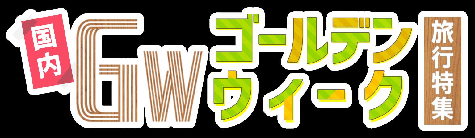 ゴールデンウィーク(gw)の国内旅行・国内ツアー|日本旅行