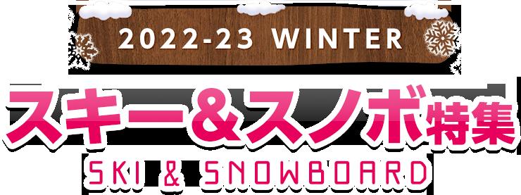 スキー&スノボツアー・旅行特集(長野のスキー場・ゲレンデ一覧