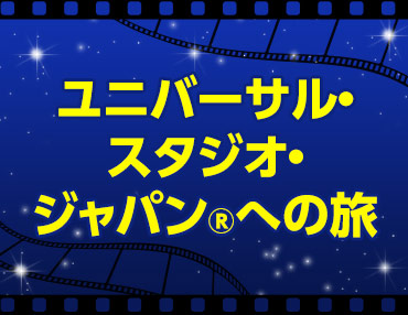 赤い風船45周年限定プランでユニバーサル・スタジオ・ジャパン®へ行こう!