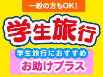 移動に便利な西鉄バス1日乗車券又はお買い物券(500円分)付!
