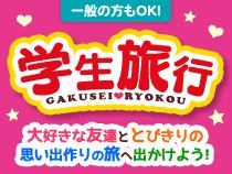 <JR+宿泊セットプラン>早いお申込みがやっぱりお得!学生旅行スペシャル☆