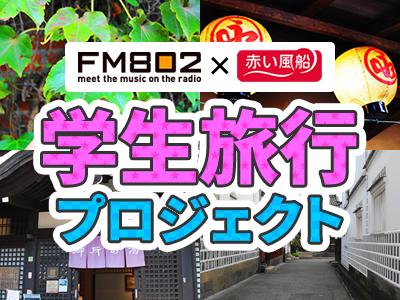 FM802×赤い風船 学生旅行プロジェクト<FM802×学生旅行コラボプラン発売中!>