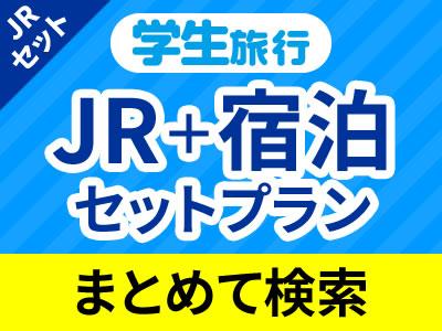 <JRセットプラン>お得♪なっとく!学生旅行スペシャル