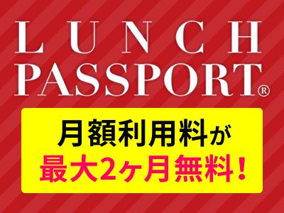 JRで行く!学生旅行特典★ランチパスポートアプリが最大2ヶ月無料!