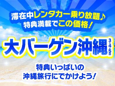 【九州各地発】大人気!お得に沖縄へ行くなら大バーゲン沖縄