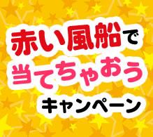 【学生旅行】 赤い風船で当てちゃおうキャンペーン