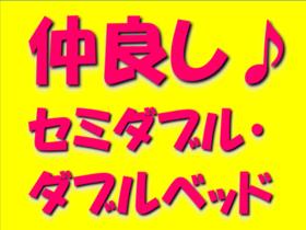 【一般の方もOK!】セミダブル・ダブルベッドでお得!