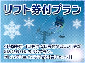 スキー&スノボ リフト券付プラン