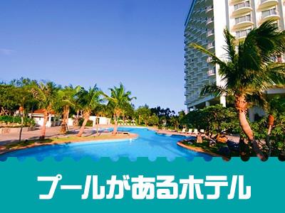 国内プールがあるホテル