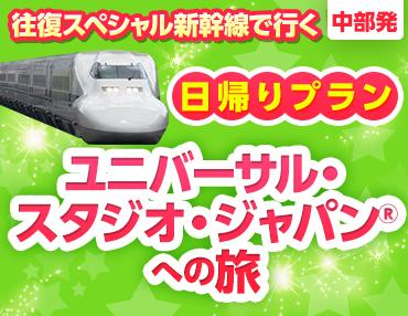 日帰りプラン 往復スペシャル新幹線で行く!ユニバーサル・スタジオ・ジャパン®への旅