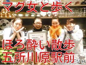 マグ女と歩く 夕暮れどきの五所川原駅前「ほろ酔い散歩」