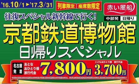 往復スペシャル新幹線で行く!日帰りプラン  京都鉄道博物館へ行こう!