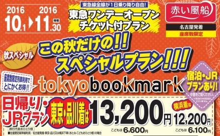 【中部発】トーキョーブックマーク 日帰り東急ワンデーオープンチケット付きプラン