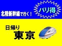 北陸新幹線で行く!日帰りバリ得東京