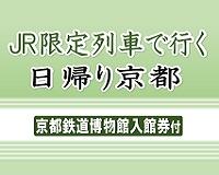 日帰り京都【往復JR限定列車+京都鉄道博物館入館券】