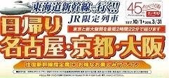 東海道新幹線で行く!!日帰り大阪(JR限定列車プラン)