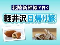 【北陸新幹線で行く】軽井沢 日帰り旅