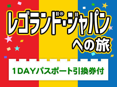 <4月~9月出発>日帰りで行く!!JapanHighlightsTravel愛知 レゴランド(R)・ジャパンへの旅