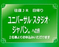 限定列車で行く 日帰り ユニバーサル・スタジオ・ジャパン(R)への旅