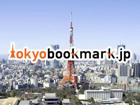 4~6月出発★限定のぞみ号で行く日帰りトーキョーブックマークスペシャル!