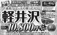 【JR限定列車で行く日帰りプラン】Bコース 軽井沢~高原リゾートでゆったり~