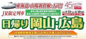 バリバリ日帰り 広島 (日帰り限定列車プラン)