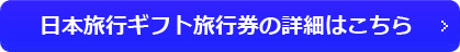 日本旅行ギフト旅行券の詳細はこちら