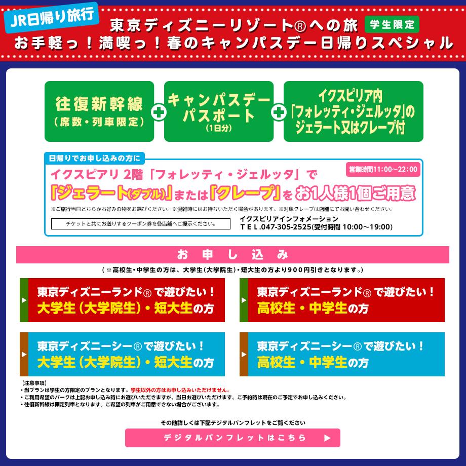 関西発 東京ディズニーリゾート®への旅 | 国内旅行・国内ツアーは日本旅行