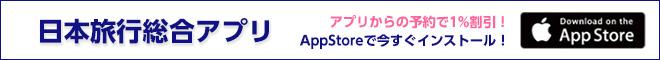 【アプリからの予約で1%割引】アプリからの予約は便利でちょっとお得♪
