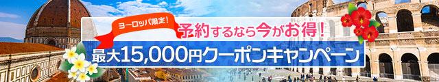 最大15,000円クーポンキャンペーン