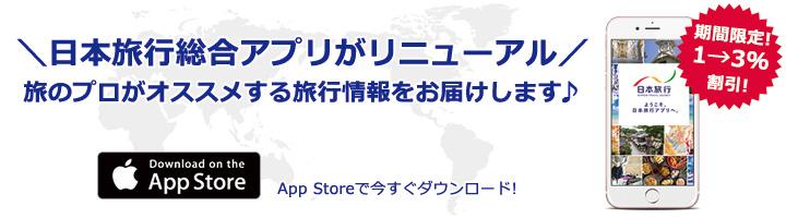 アプリからのご予約で1%割引、期間限定で7月末までなら3%割引です!