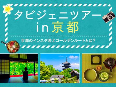 京都のインスタ映えスポットはこちら