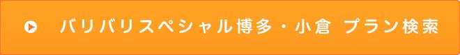 バリバリスペシャル博多・小倉 プラン検索