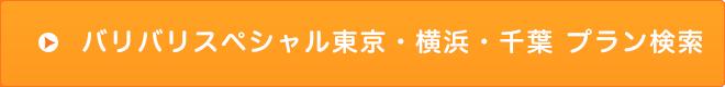 バリバリスペシャル東京・横浜・千葉 プラン検索