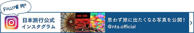 日本旅行公式インスタグラム