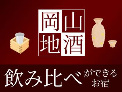【国内】岡山の地酒が楽しめる!大人なあなたにぴったりのお宿♪