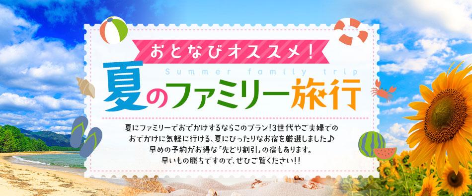 【WEB限定】おとなびオススメ!夏ファミリー旅行特集