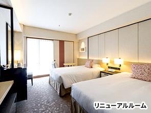 【WEB限定】<3月17日リニューアルオープン!プレミアムツイン限定>JRで行く京都東急ホテル おとなび特別価格!