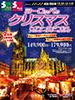 ヨーロッパのクリスマス表紙